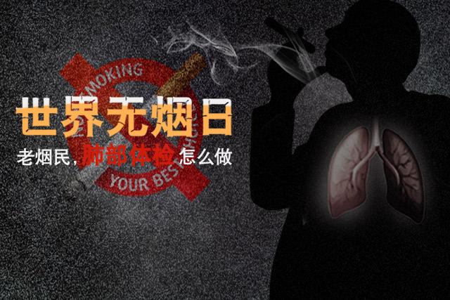 世界无烟日:戒烟护肺,健康呼吸!