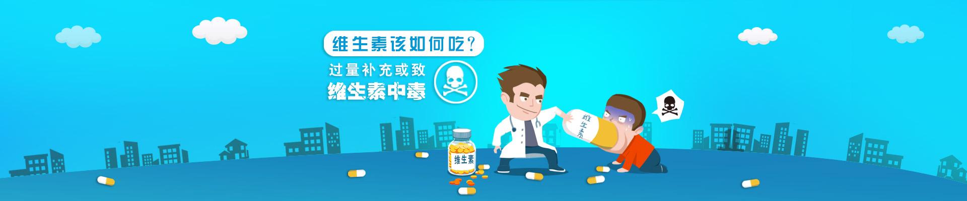 维生素如何补?维生素并非多多益善