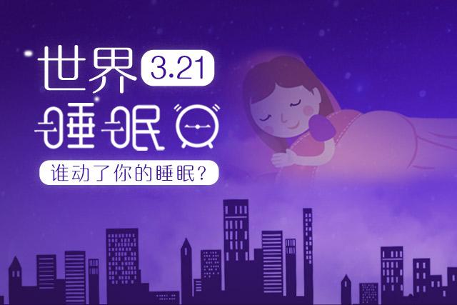 世界睡眠日:谁动了你的睡眠?