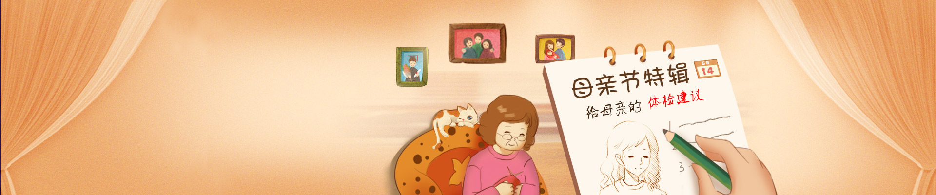 母亲节专题:关爱母亲,关注中老年健康