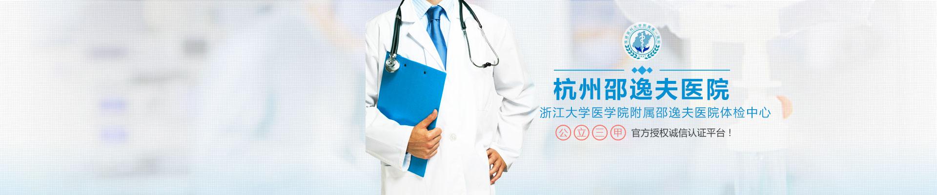 杭州邵逸夫医院(浙江大学医学院附属邵逸夫医院)体检中心