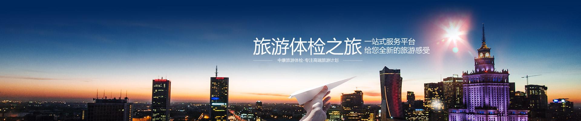 日本体检旅游,让您享受优质的日本体检服务