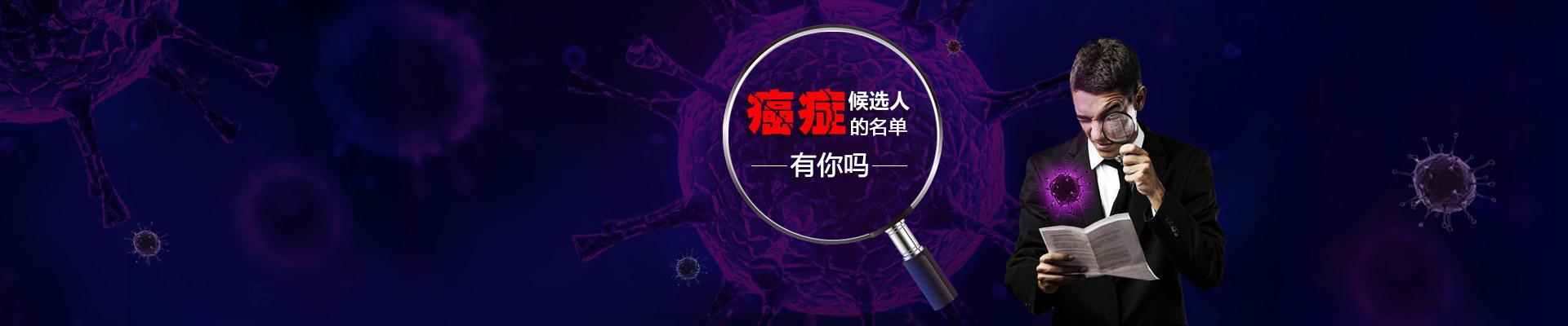 科学防癌,鉴别癌症的早期征兆