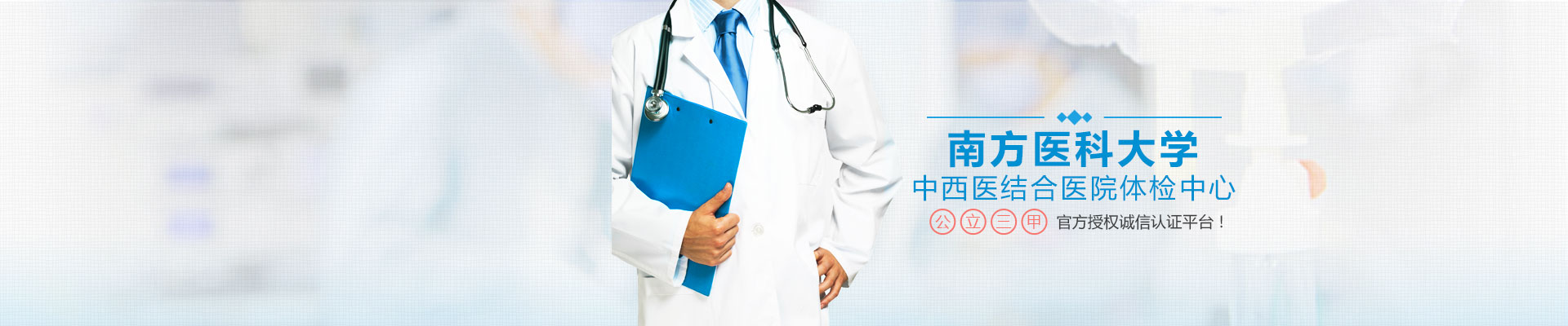南方医科大学中西医结合医院体检中心
