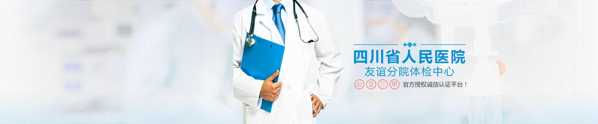 四川省人民医院友谊分院体检中心