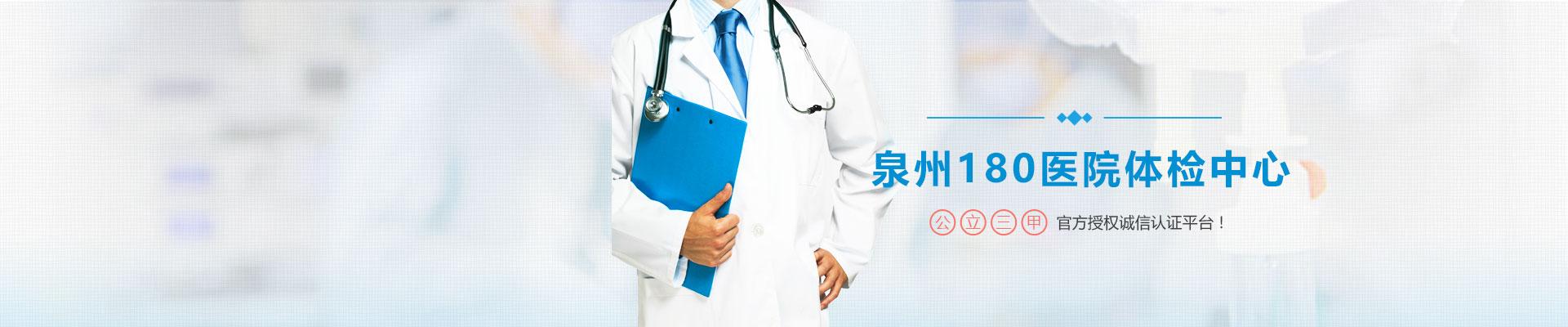 泉州解放军第180医院体检中心,网上体检预约通道!