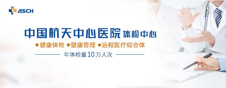 中国航天中心医院PC