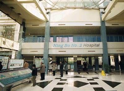 宁波第二医院体检中心