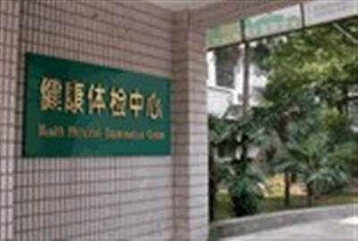 南昌第一附属医院体检中心