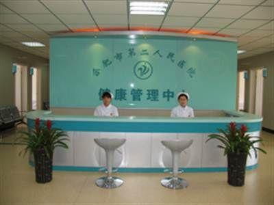 合肥第二人民医院体检中心
