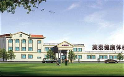 郑州美泰健康体检中心