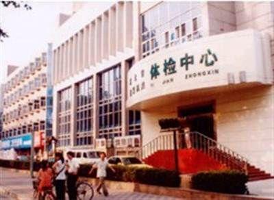 河北省直机关体检中心