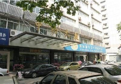 江苏国际旅行卫生保健中心