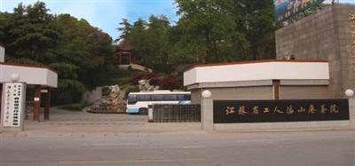 江苏省工人汤山疗养院