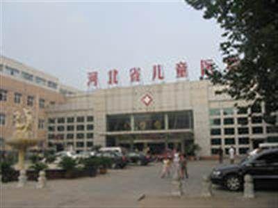 河北省儿童医院体检科