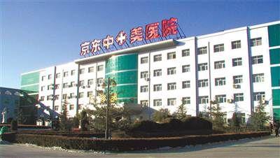 北京京东中美医院体检中心