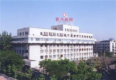 北京市第六医院体检中心