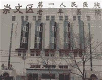 北京市崇文区第一人民医院体检中心