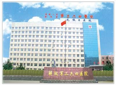 中国人民解放军第二六四医院体检中心