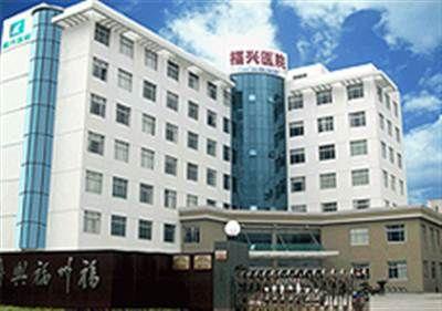 福州福兴医院体检中心