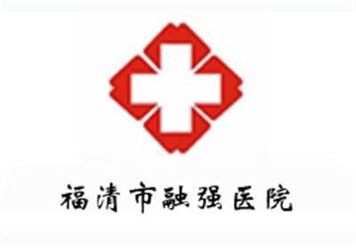 福清市融强医院体检中心