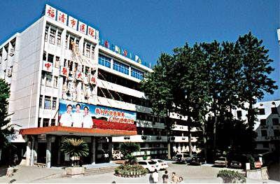 福清市医院体检中心