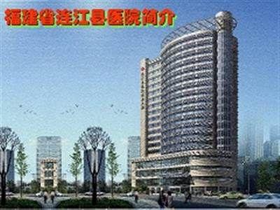 连江县医院体检中心