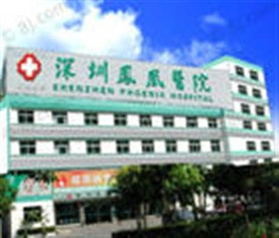 深圳凤凰医院体检中心