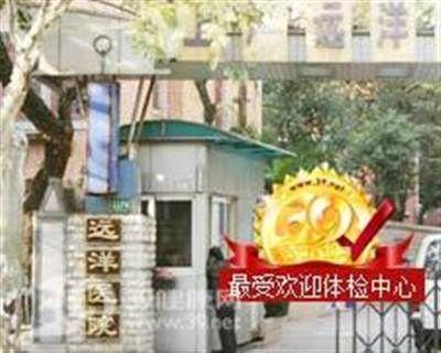 上海远洋医院体检中心