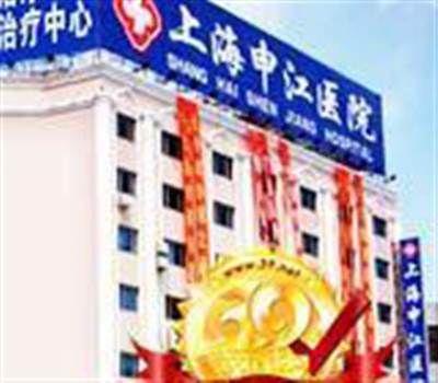 上海申江医院体检科
