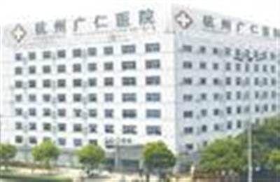杭州广仁医院体检科