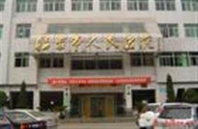 临安市人民医院体检中心