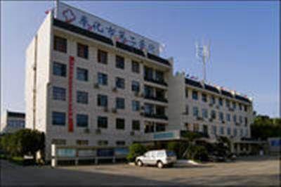 奉化市第二医院(溪口医院)体检中心