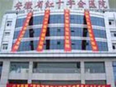 安徽省红十字会医院体检中心