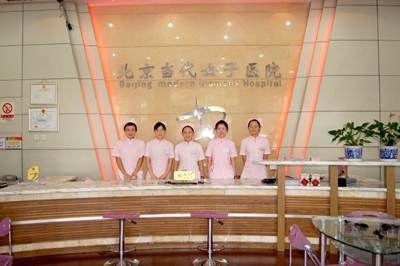 北京当代女子医院体检科