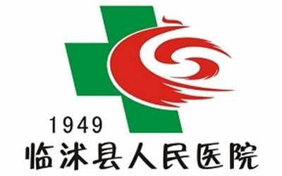 临沭县人民医院体检科