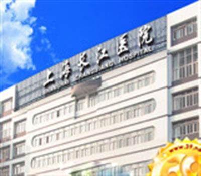 上海长江医院体检科