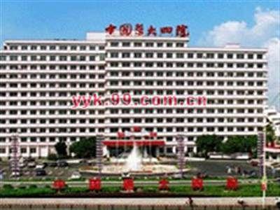 中国医科大学第四附属医院体检中心