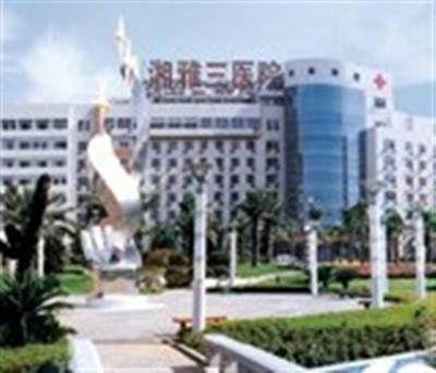 中南大学附属湘雅三医院体检中心
