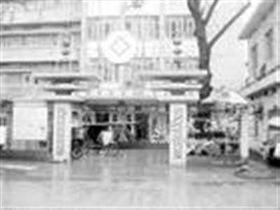 乐平市人民医院体检中心