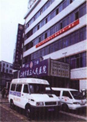 上饶市第三人民医院体检中心