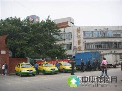 东莞黄江医院体检中心