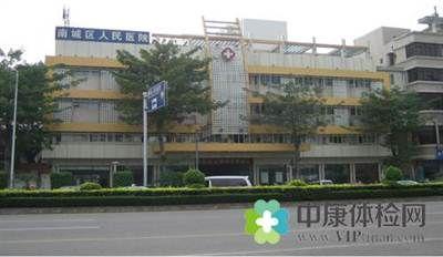 东莞南城人民医院体检中心