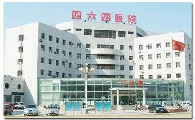 中国人民解放军第464医院体检中心