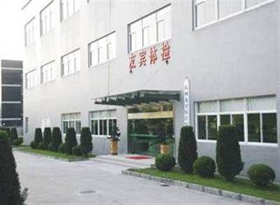 杭州友宾体检中心