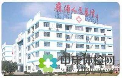 东莞市麻涌医院体检中心