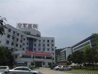 福州空军医院(中国人民解放军第四七六医院)体检中心