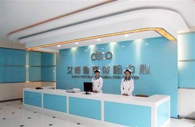 杭州艾博体检中心