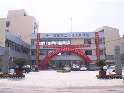 杭州市江干区人民医院体检中心(海潮路分院)