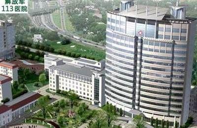 宁波113医院体检中心